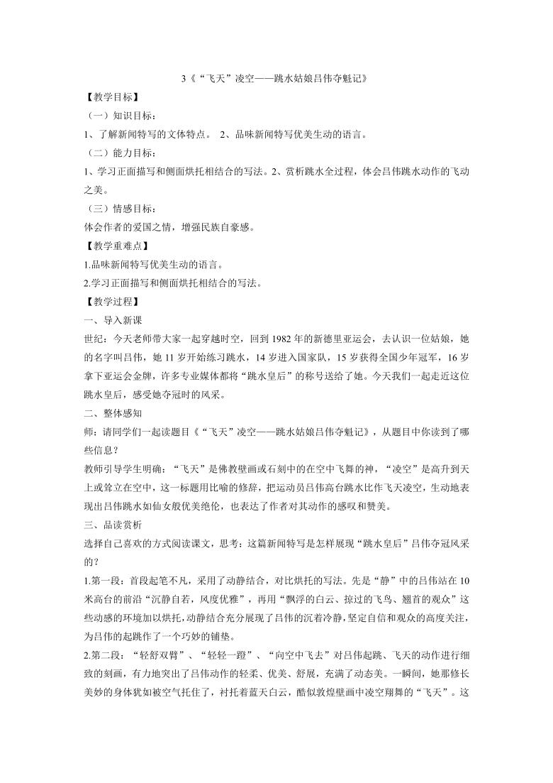 """3《""""飛天""""凌空——跳水姑娘呂偉奪魁記》 教案"""