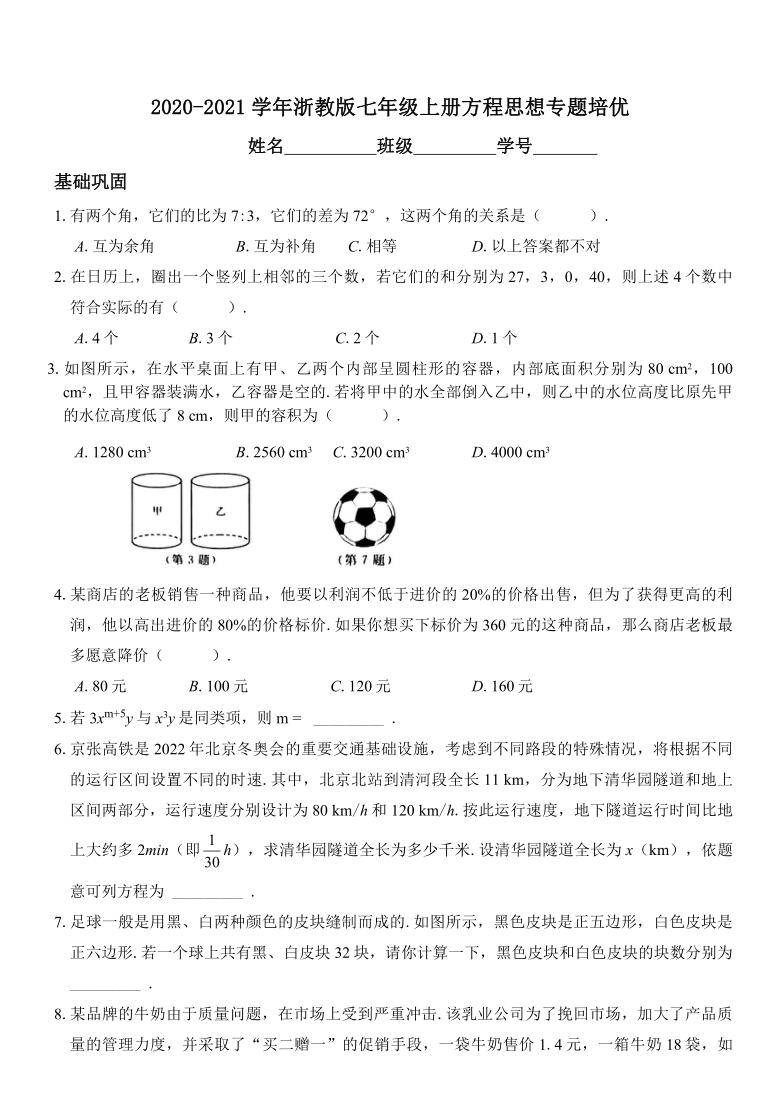 2020-2021学年浙教版七年级数学上册方程思想专题培优(Word版 附答案)