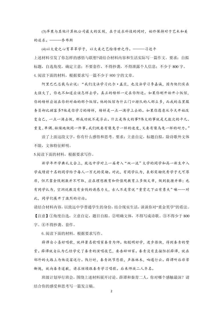 2021届高三语文写作材料作文专练(五)含答案