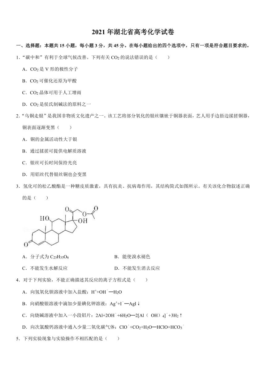 2021年湖北省高考化学试卷(无答案)