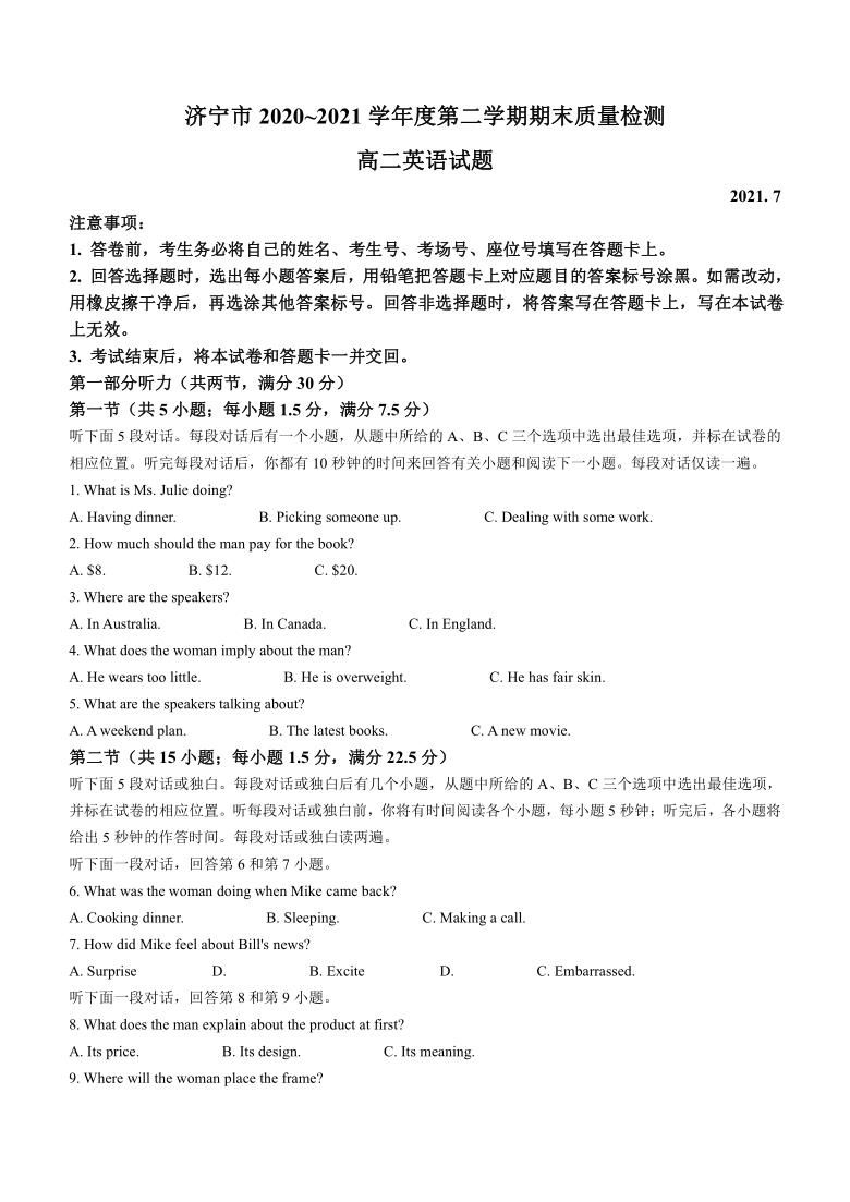 山東省濟寧市2020-2021學年高二下學期期末考試英語試題 Word版含答案(無聽力音頻有文字材料)