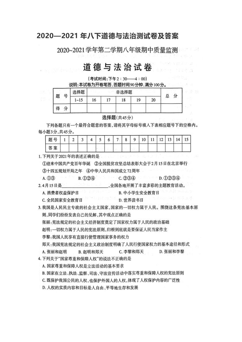 山东蓬莱实验中学2020—2021年下学期八年级下册道德与法治测试卷(图片版,含答案)