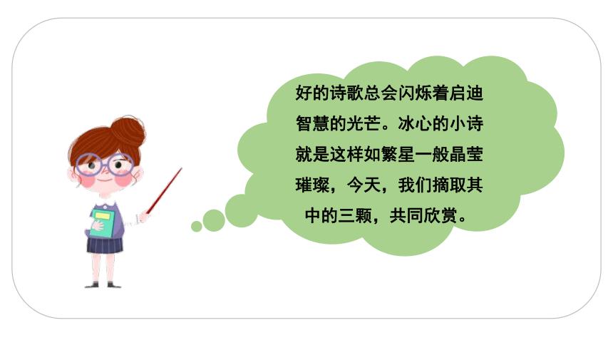 部编版四年级语文下册 9 短诗三首   课件(2课时 34张ppt)