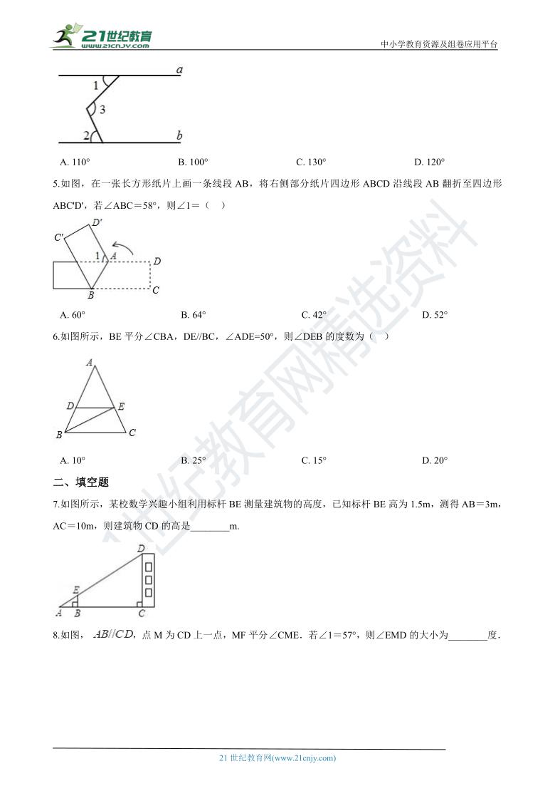 初中数学人教版七年级下学期专题复习:02 平行线的性质及判定(含解析)