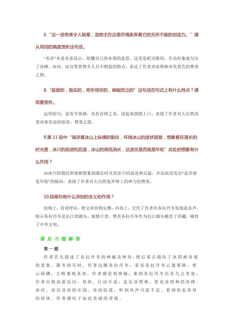 第18课《在长江源头各拉丹东》预习知识点