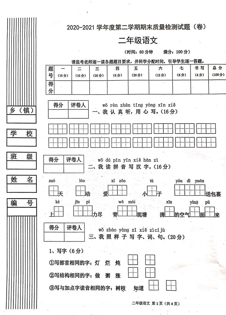 陕西省宝鸡市陈仓区2020-2021学年第二学期二年级语文期末试题(扫描版,无答案)