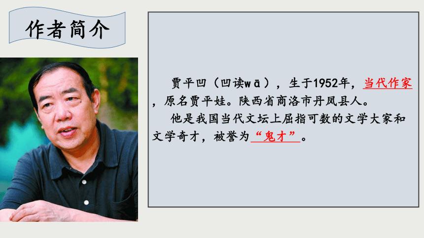 部编版语文2020—2021学年七年级下册第19课《一棵小桃树》课件(共21张PPT)