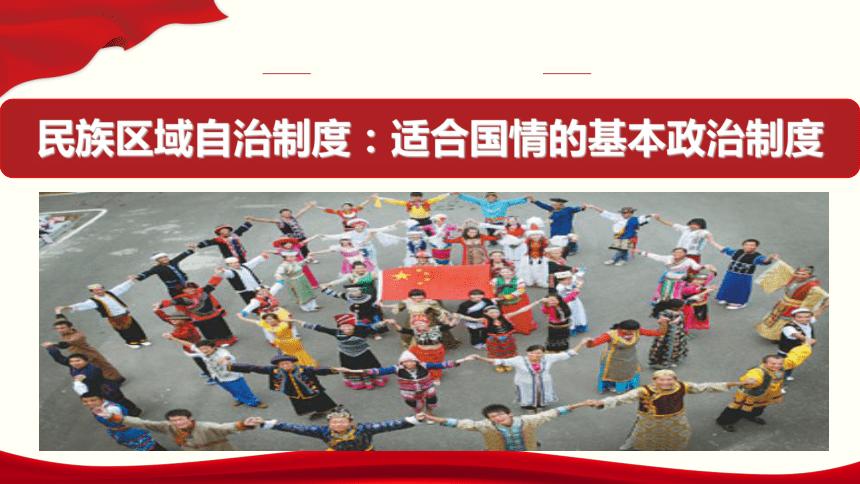 高中政治必修二8.2 民族区域自治制度:适合国情的基本政治制度课件(共37张PPT)
