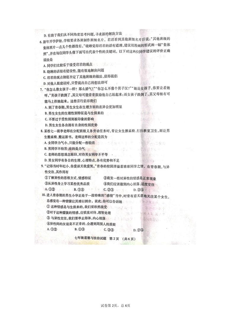 山东省临沂市河东区2020-2021学年七年级下学期期中学业水平质量调研道德与法治试题(图片版,无答案)