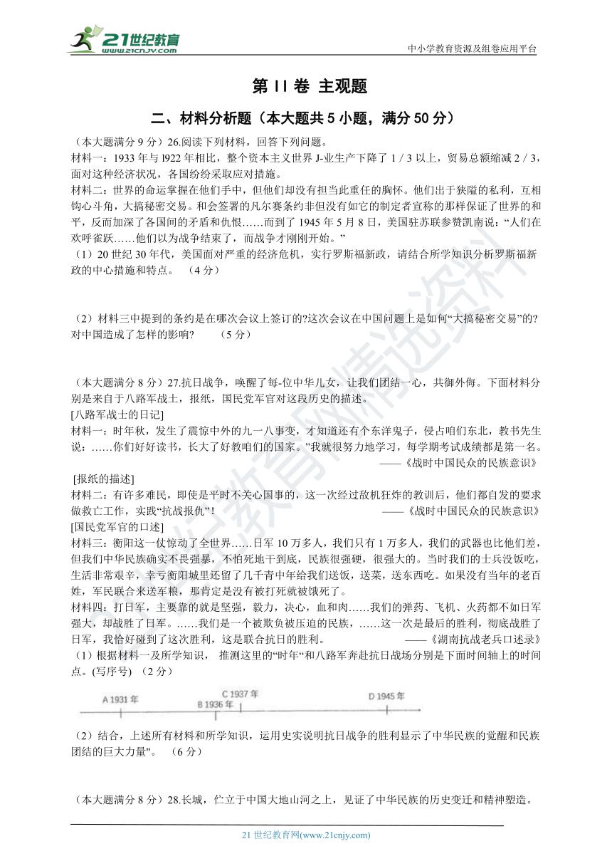 (優化檢測系列)第三單元 中國抗日戰爭與世界反法西斯戰爭 單元測試卷B(含答案及解析)