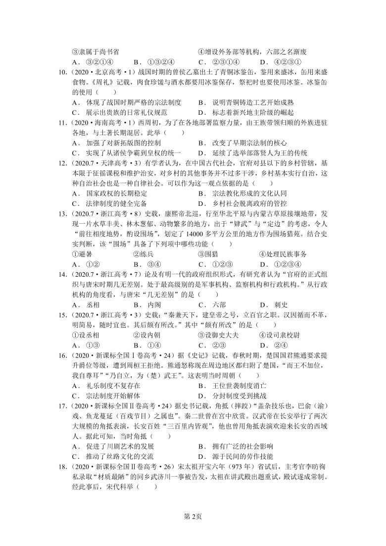 01古代中国的政治制度高考真题(2016-2021年,解析版)