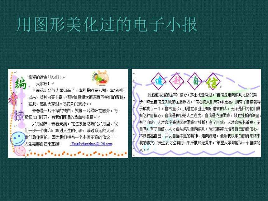 桂科版七年级下册信息技术 2.2用图形美化电子小报 课件(11张PPT)