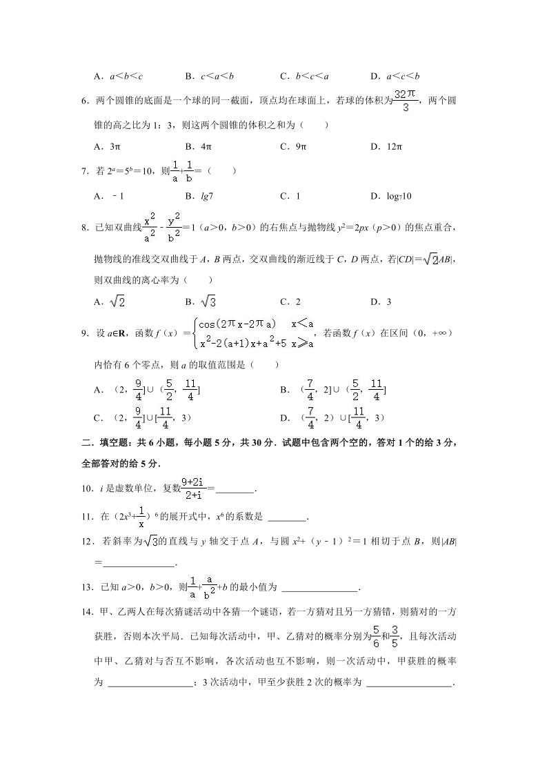 2021年天津市高考数学试卷 (Word解析版)