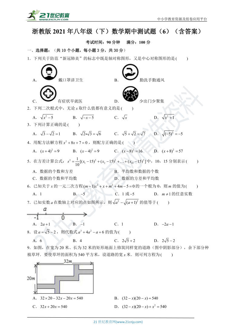 浙教版2020-2021学年度下学期八年级数学期中测试题(6)(含解析)
