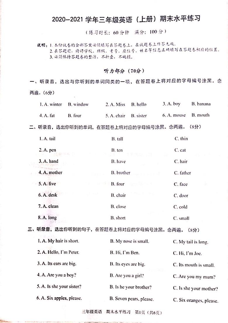广东省深圳市福田区2020-2021学年第二学期三年级英语期末水平练习 (扫描版无答案,无听力音频和原文)