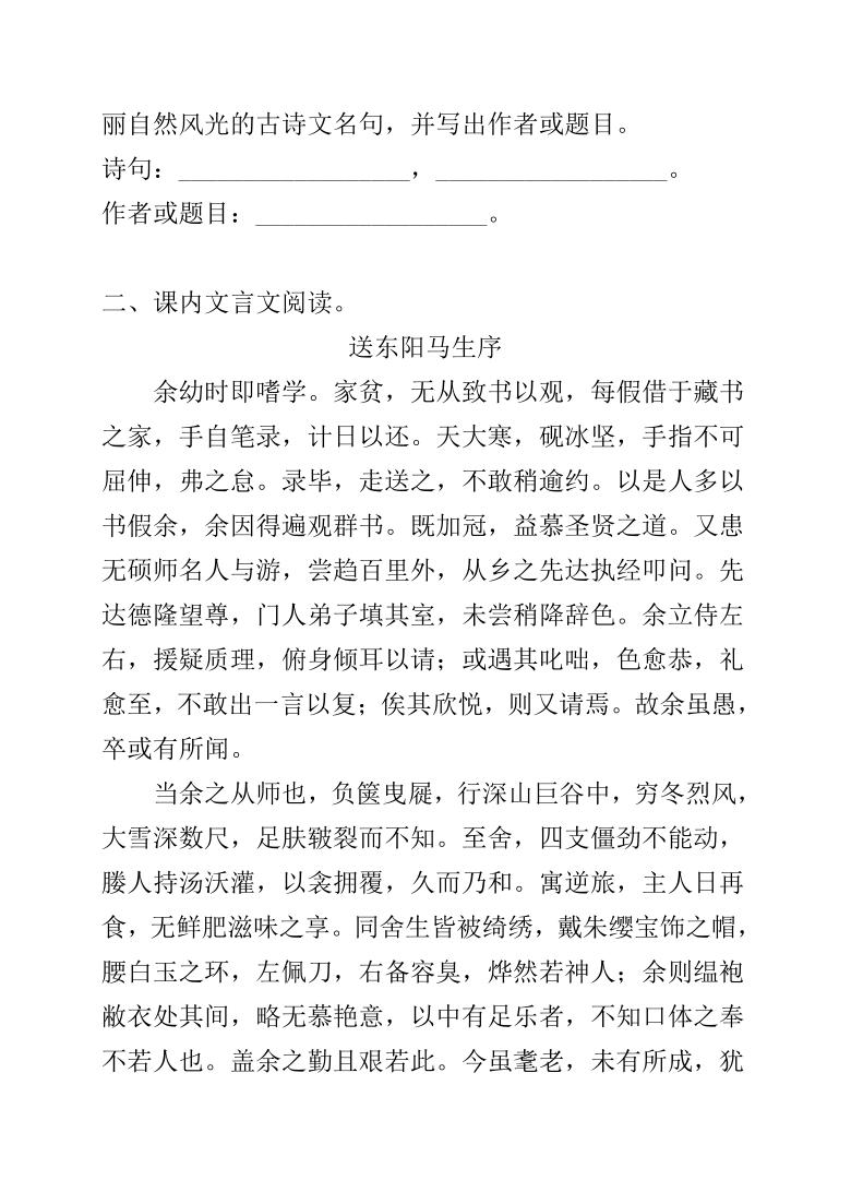 2021年中考考前冲刺?古诗文每日自测14(word版含答案)