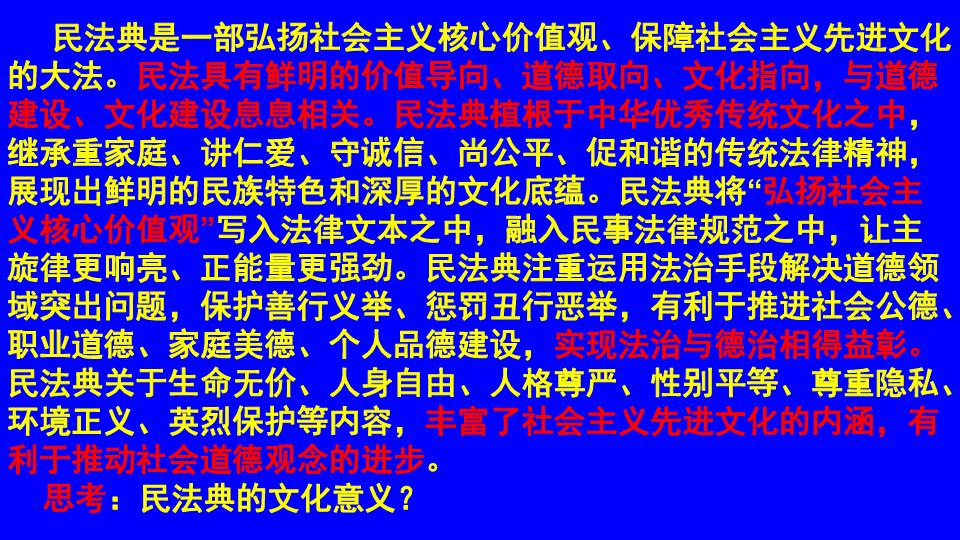 高考政治三轮热点热身:民法典 课件(24张PPT)