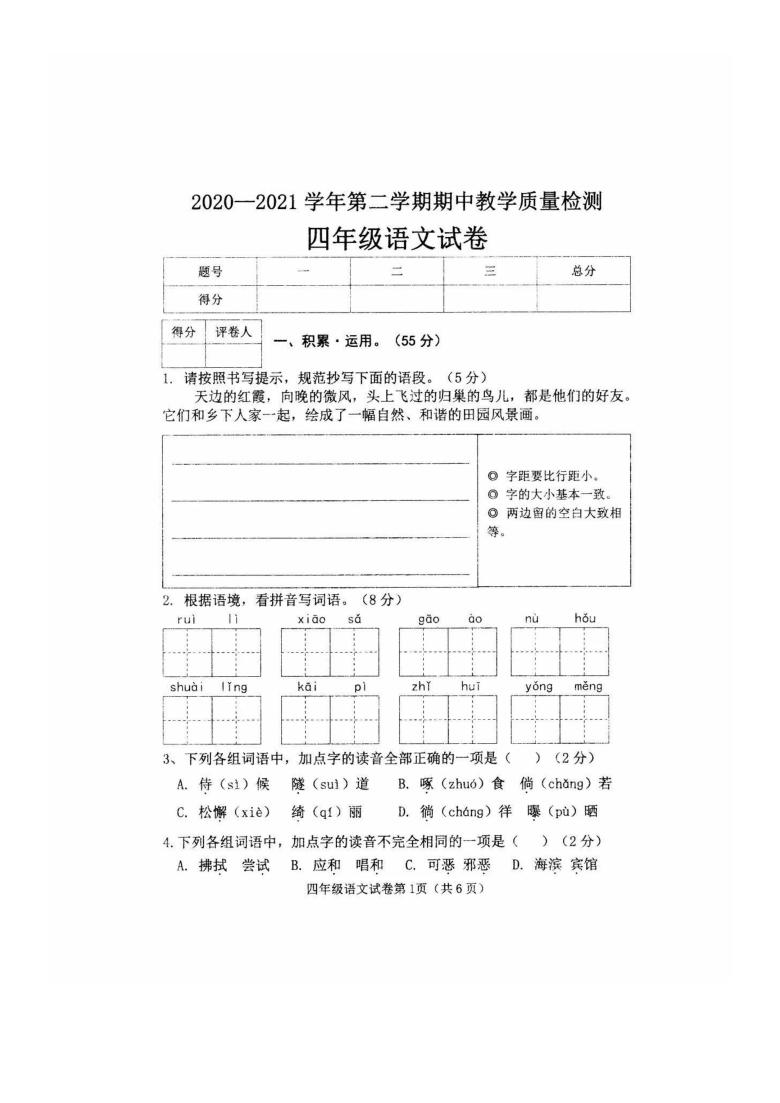 河北省邯郸市曲周县2020-2021学年第二学期四年级语文期中检测试题(扫描版,无答案)