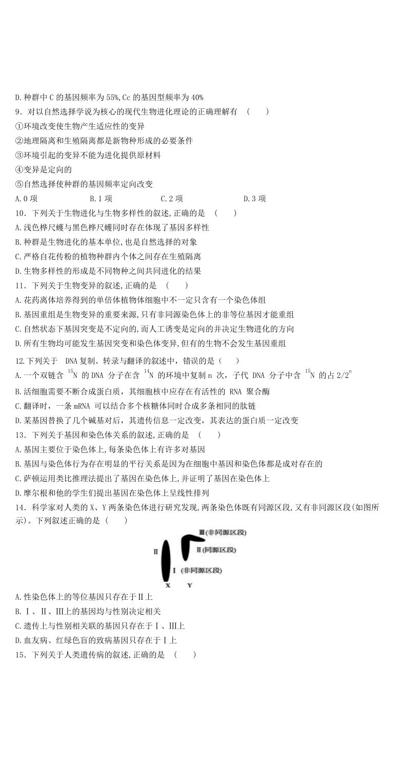 湖北省武汉市五校联合体2019-2020学年高一下学期期末考试生物试卷
