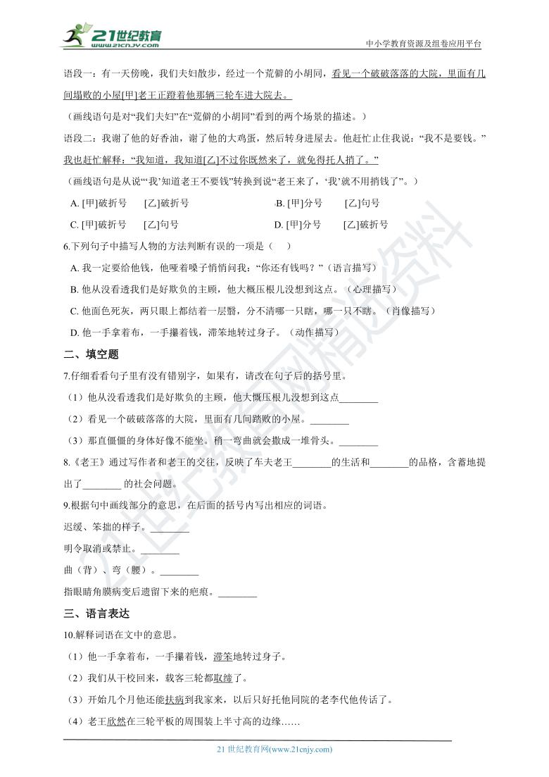 11 老王 导学精练