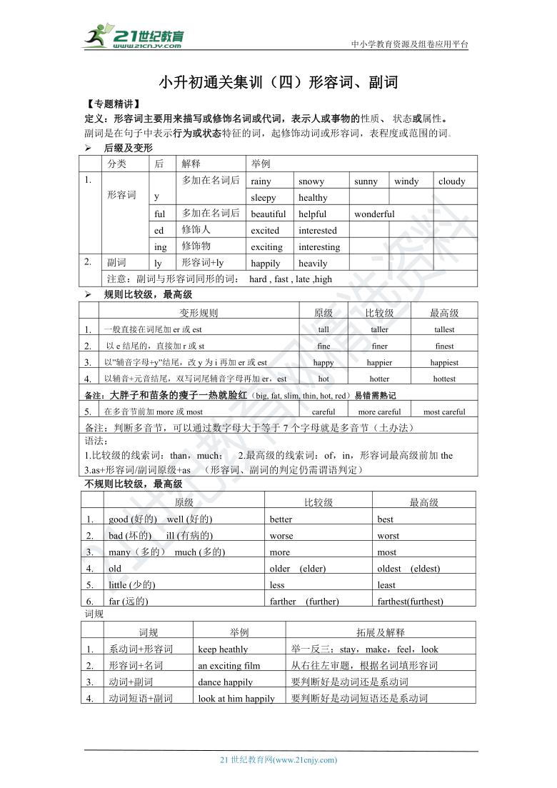 小升初英语通关集训 4. 形容词、副词复习学案(含答案及解析)