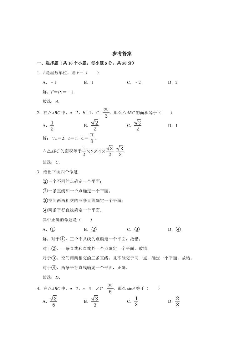 2020-2021学年北京市延庆区高一(下)期末数学试卷(word解析版)