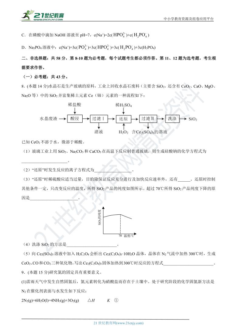 成功之路系列-2021年高考化学一轮复习检测卷1(带解析)