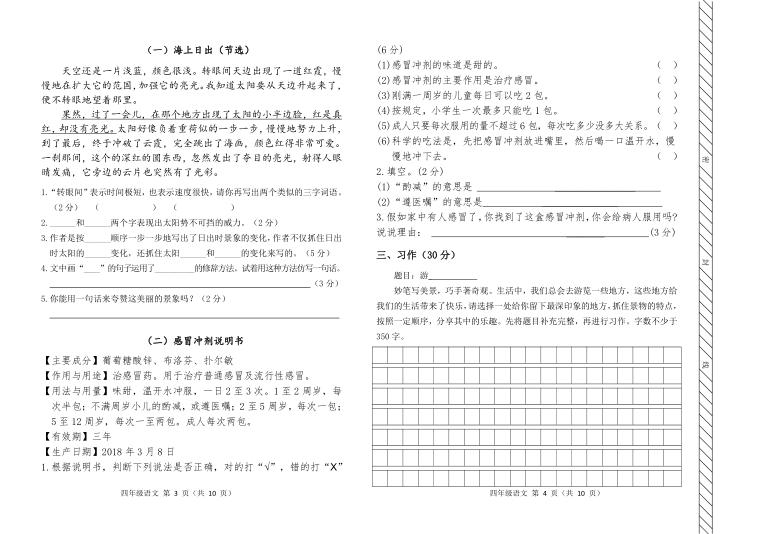 部编版 2020-2021学年语文四年级下学期期末教学质量评估卷(含答案)