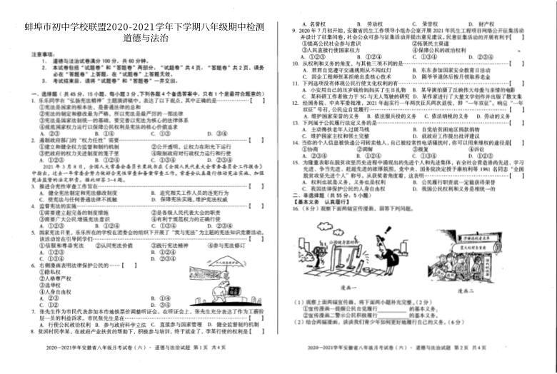 安徽省蚌埠市初中学校联盟2020-2021学年八年级下学期道德与法治期中检测试卷(pdf版,含答案)