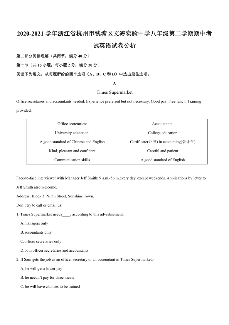浙江省杭州市钱塘区文海实验中学2020-2021学年第二学期期中考试 八年级英语试卷(含答案)