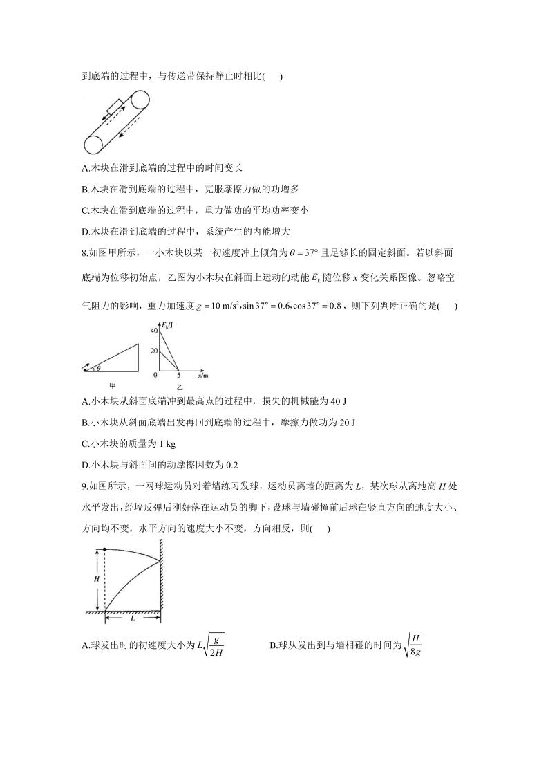 2020-2021学年高中物理人教版(2019)必修第二册 全册能力提升检测卷 Word版含解析