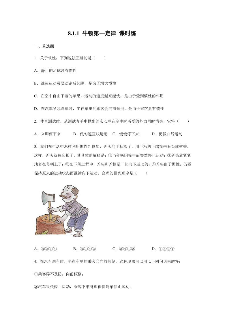 2020-2021学年人教版物理八年级下册  8.1.1 牛顿第一定律 课时练(含答案)
