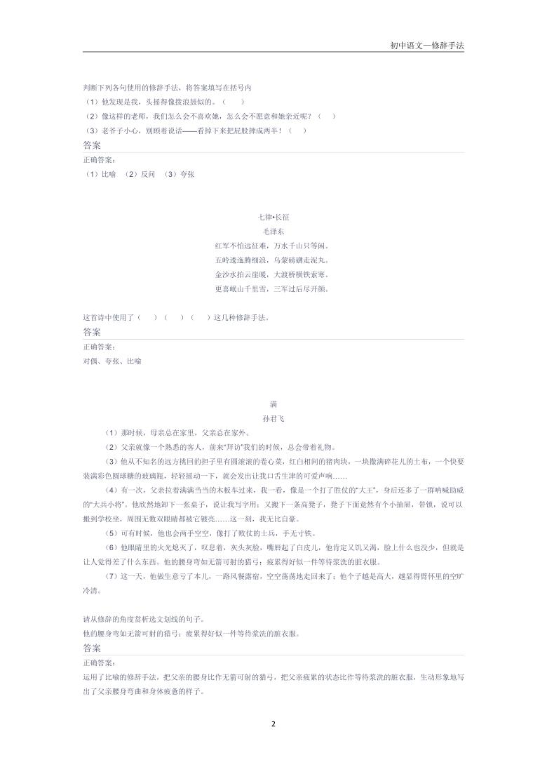 2021年中考语文二轮专题复习:修辞手法专题练习(word版含答案)