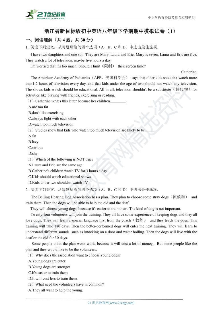 浙江省新目标版初中英语八年级下学期期中模拟试卷(1)(含答案 无听力试题)
