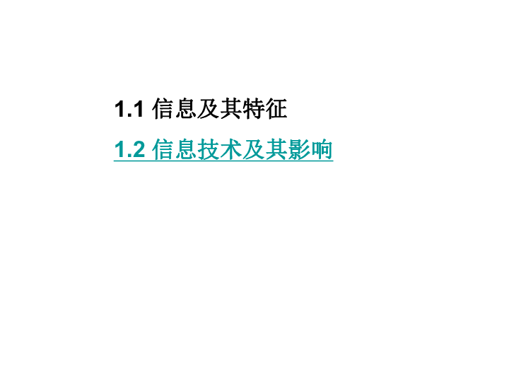 人教版  信息技术  必修1   第1章 信息与信息技术课件(共32张PPT)