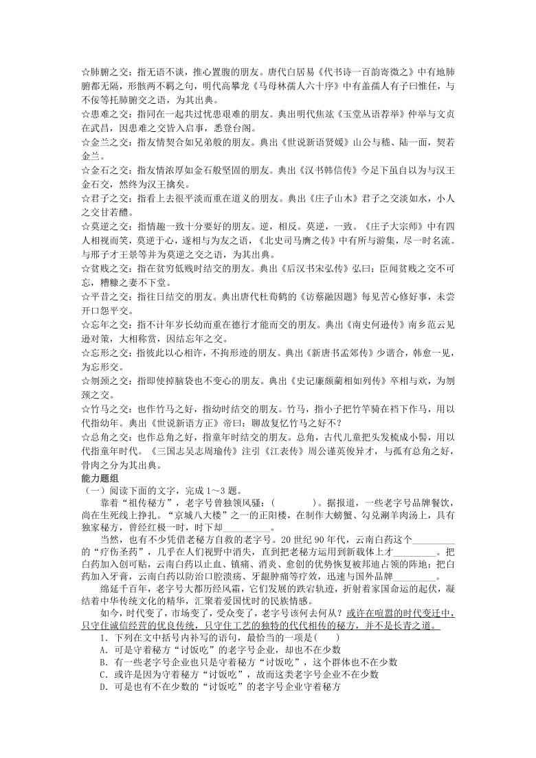 2021届高三语言文字运用新题型小练习7(全国通用) 含答案