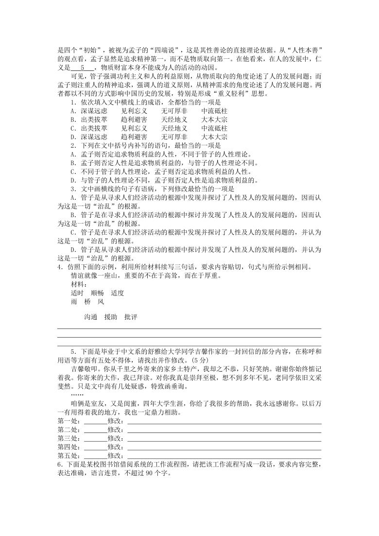 2021届高三语言文字运用新题型小练习19(全国通用)含答案