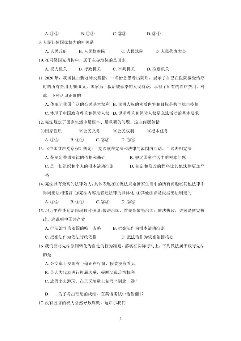 江苏省苏州市梁丰初级中学2020-2021学年八年级下学期道德与法治期中复习卷(Word版,含答案)