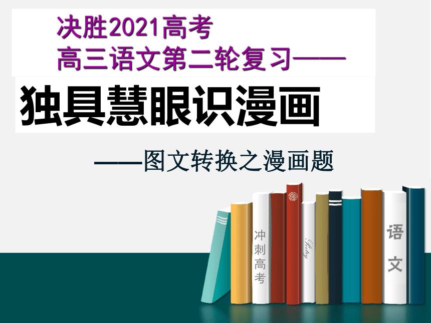 2021届高考专题复习:图文转化之漫画题方法指导(课件26张)