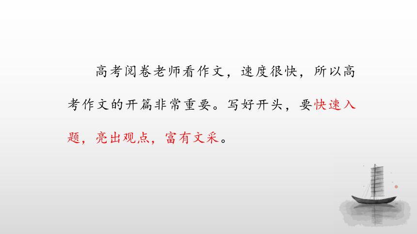 议论文写作系列之六:凤头-2021届高考语文复习课件  75张