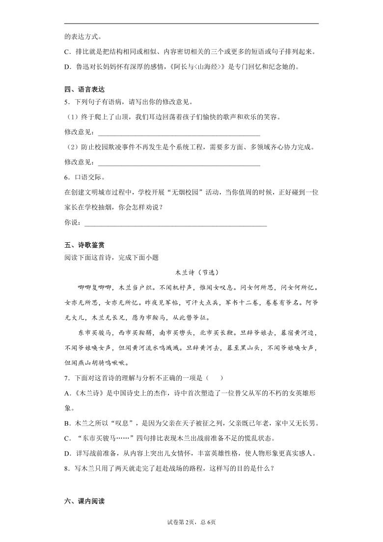 河北省邢台市2020-2021学年七年级下学期期中语文试题(word版 含答案)