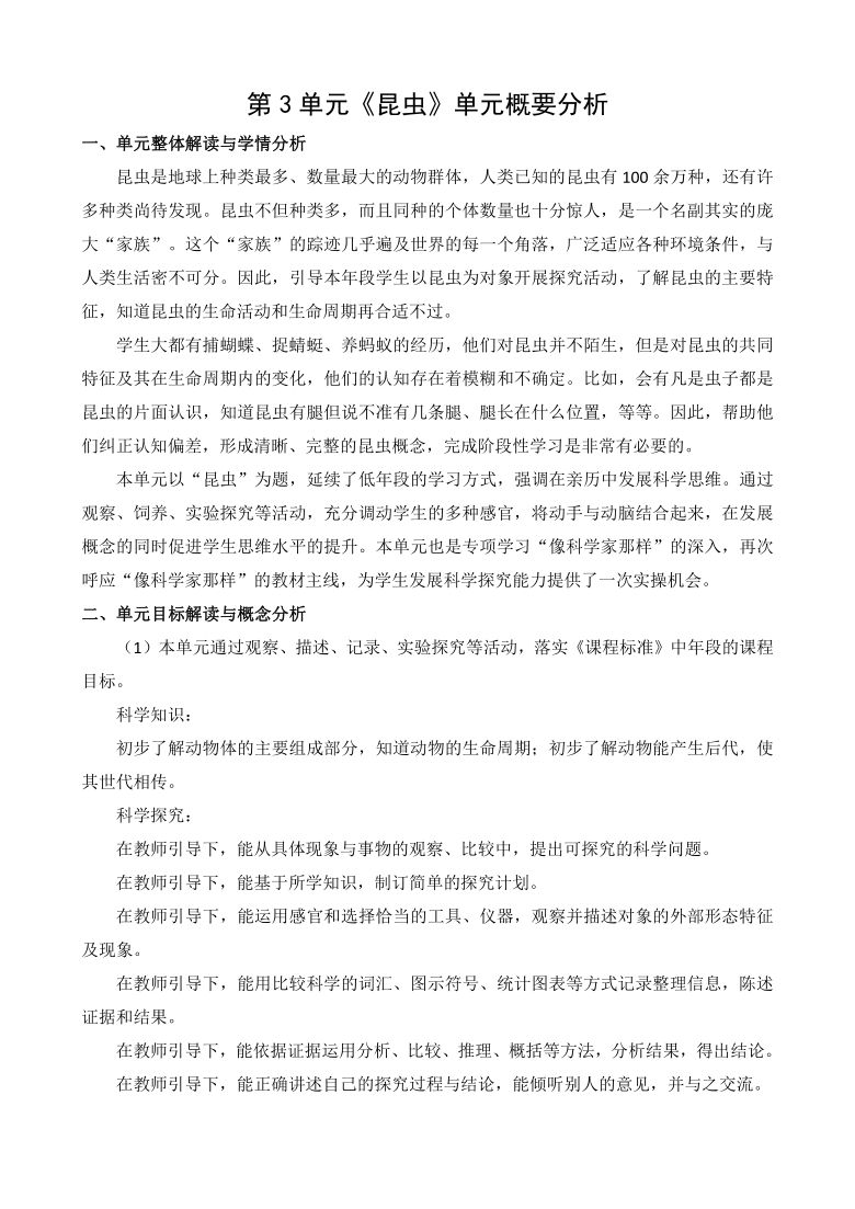 苏教版(2017秋)小学科学四年级下册第三单元概要分析