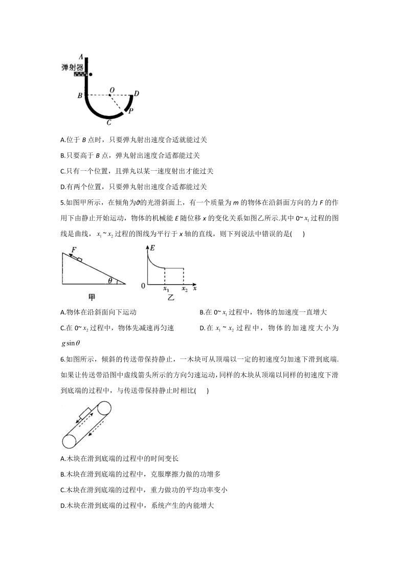 高中物理人教新版 必修2 全册综合自测专练 (六) Word版含解析