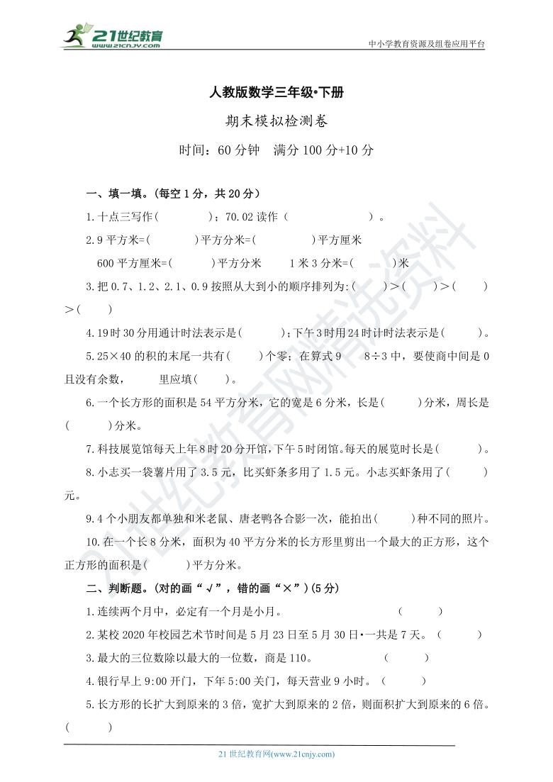 人教版数学三下 期末模拟考试卷(含答案)