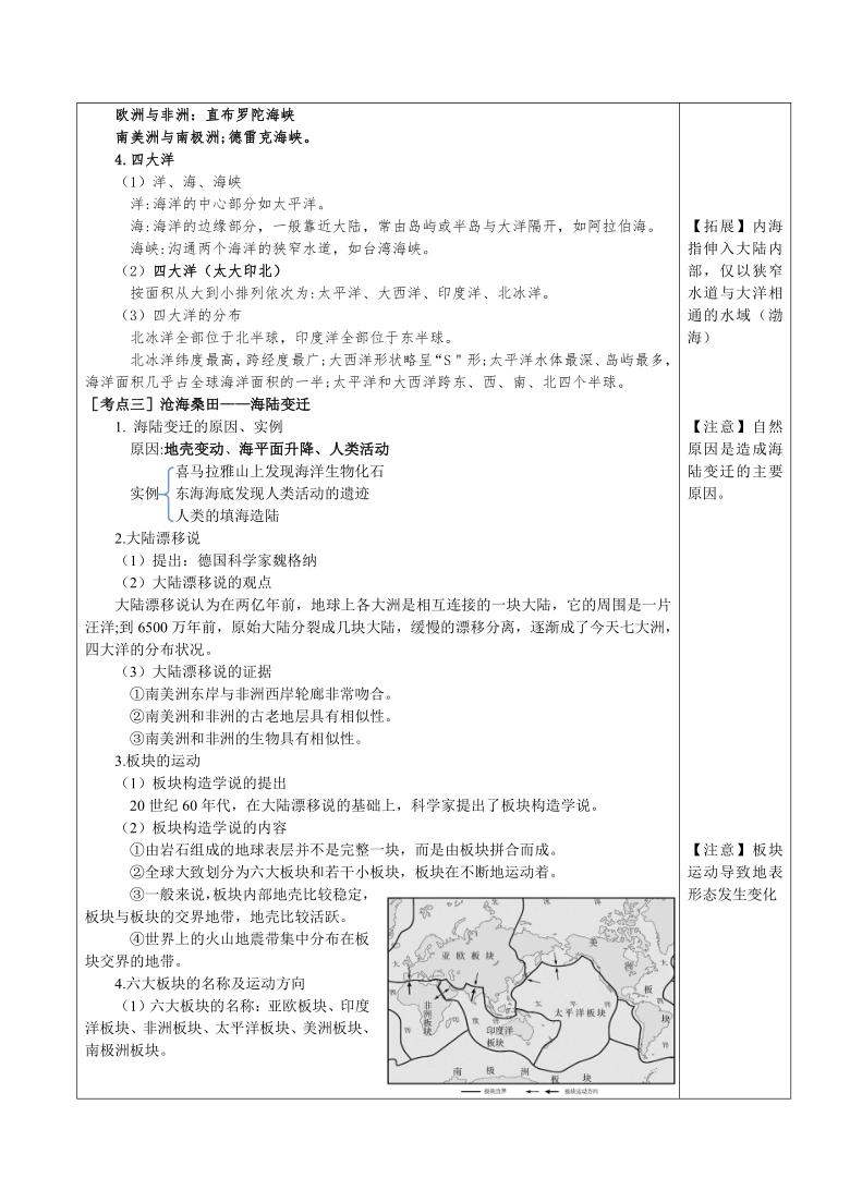 中考地理复习《第二章  陆地和海洋》教案(表格式)