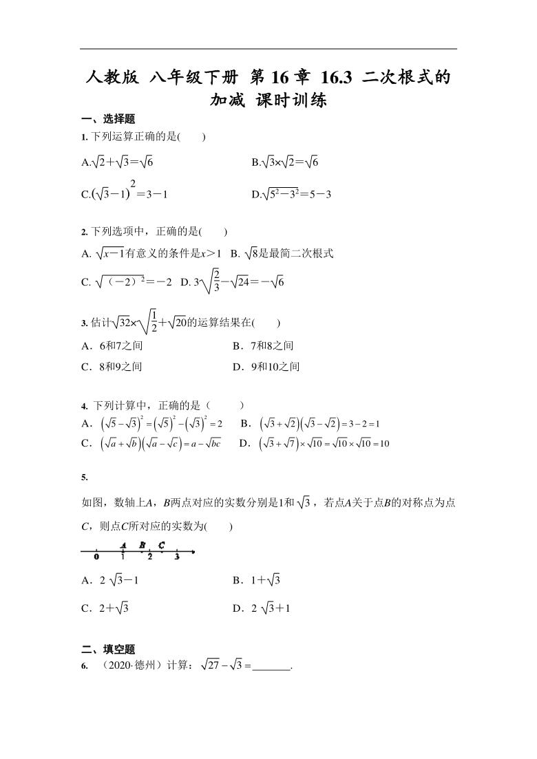 16.3 二次根式的加减 课时训练-2020—2021学年人教版数学 八年级下册(Word版含答案)
