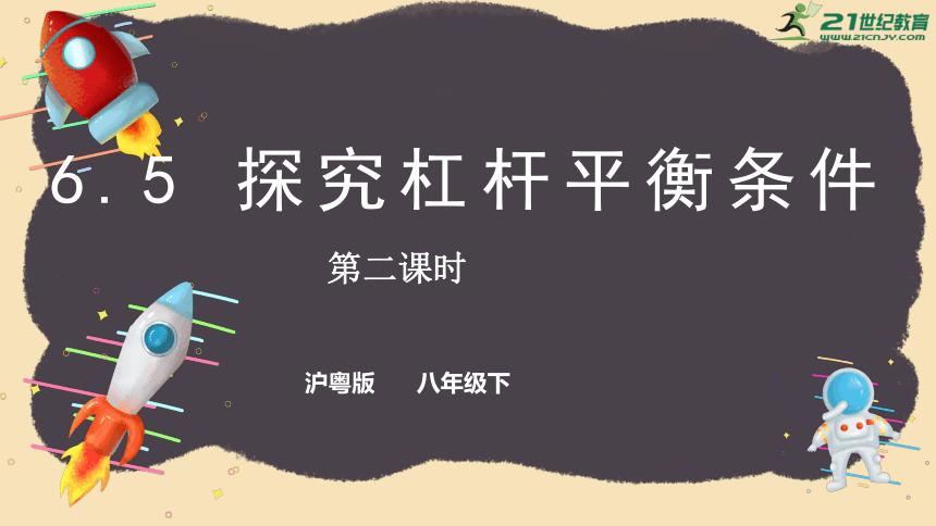 粤沪版初中物理八年级下册 6.5 探究杠杆平衡条件(共44页ppt)