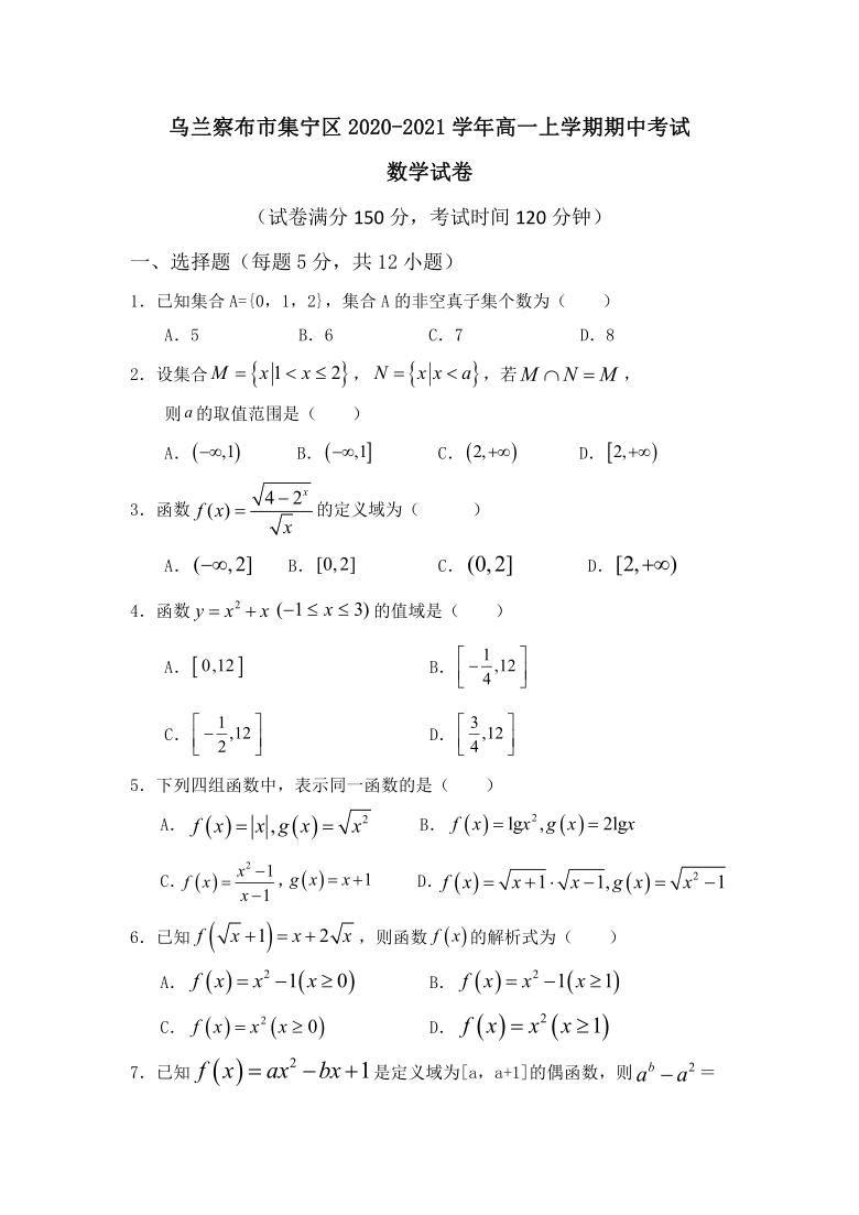 内蒙古自治区乌兰察布市集宁区2020-2021学年高一上学期期中考试数学试题 Word版含答案
