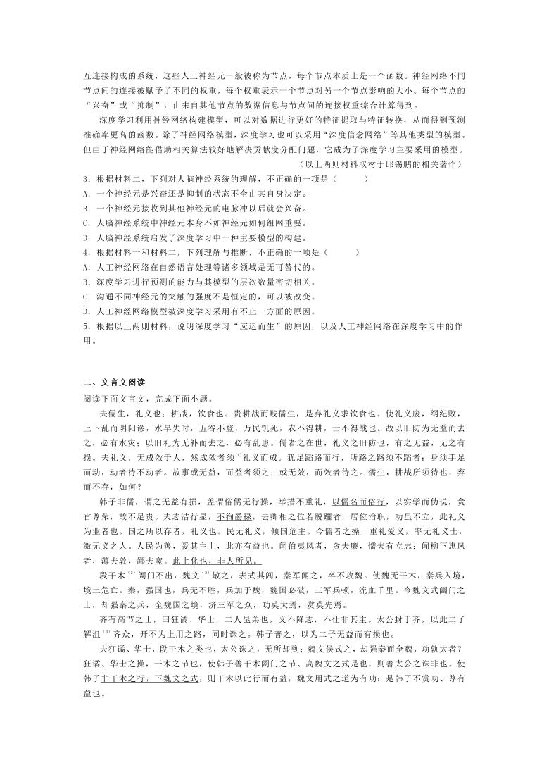 北京市2021年高考语文试题(解析版)