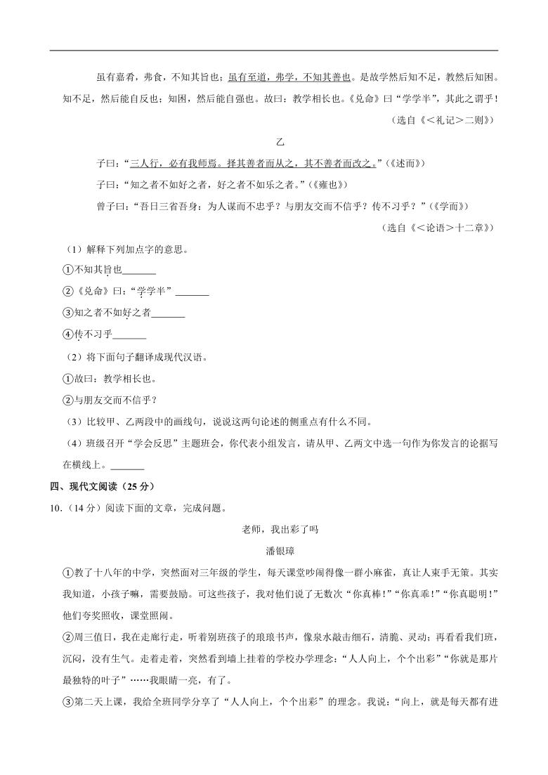 海南省2020年中考语文试卷(word版含解析)